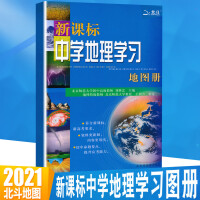 北斗地图新课标中学地理学习地图册 通用版
