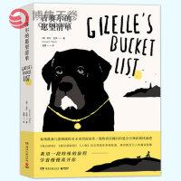【正版图书】吉赛尔的愿望清单劳伦・瓦特(Lauren Watt) 一个女孩和大狗关于爱与成长的励志物语 学着慢慢离开你外