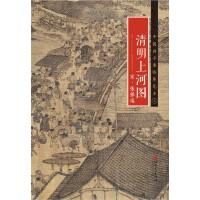 中国画手卷临摹范本:三 清明上河图