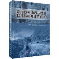 陆相致密油岩石物理特征与测井评价方法