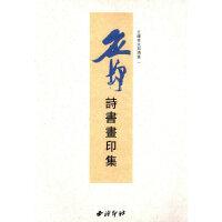 应均诗书画印集 诗书画印 中国画诗集作品集欣赏 收藏 西泠印社出版社