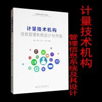 计量技术机构管理信息系统及其设计 9787502647094 胡畅,雷震,李元沉,杨悦 中国标准出版社