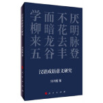 【正版全新直发】汉语成语意义研究 刘鸿雁 人民出版社9787010211367