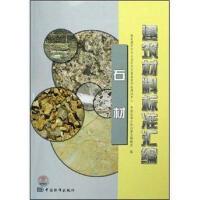 建筑材料标准汇编 石材 专著 国家建筑材料工业石材质量监督检验测试中心 9787506640350 中国标准出版社 国家