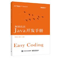 阿里 巴巴Java开发手册电子工业出版社【正版书籍,满额减,放心购买】