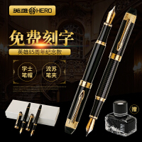 英雄钢笔85周年纪念笔H85铱金钢笔 书写钢笔 毕业礼物*