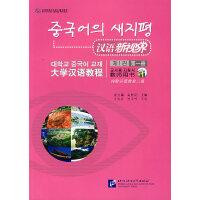 汉语新视界:大学汉语教程教师用书(第一册)(内附示范教案三篇)