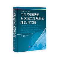 卫生资源配置与区域卫生规划的理论与实践