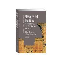 包邮喇嘛王国的覆灭(修订版) 【美】梅・戈尔斯坦著 杜永彬 9787802536074 中国藏学出版社宗教方面图书现货