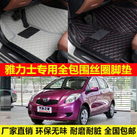 丰田雅力士车专用环保无味防水耐脏易洗超纤皮全包围丝圈汽车脚垫