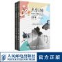 大学之路 *二版 《数学之美》 《浪潮之巅》 《文明之光》作者吴军博士新作 全彩印刷