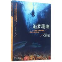 追梦珊瑚:献给为保护珊瑚而奋斗的科学家 刘先平 著