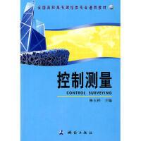 【旧书二手书9成新】 控制测量(高职高专教材) 林玉祥 9787503019425 测绘出版社
