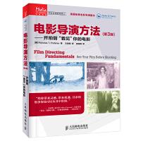 """电影导演方法(第3版)――开拍前""""看见""""你的电影"""