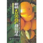 水果栽培技术丛书--柑橘无公害高产栽培技术