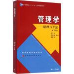大学管理类教材丛书·管理学:原理与方法(第六版)