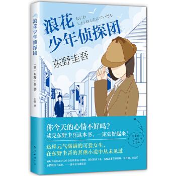 浪花少年侦探团(pdf+txt+epub+azw3+mobi电子书在线阅读下载)