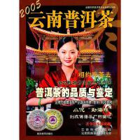 2005云南普洱茶冬【店内满减 优惠】