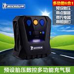 【支持礼品卡支付】米其林 多功能预设胎压计 数显智能微电脑充气泵 车载打气泵
