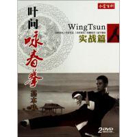 (2DVD)实战篇/叶问咏春拳基本功 其他出版社