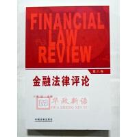 正版 金融法律评论(第八卷) 中国法制出版社