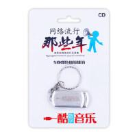 汽车载U盘16g网络华语流行音乐经典怀旧歌曲无损音质非CD光盘MP3