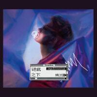正版 姚兰Alex 首张实体EP专辑 谜底之下 CD+歌词本+签名明信片