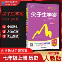 尖子生学案七年级上册历史 人教版