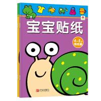 宝宝贴纸 4-5岁基础+提高(全2册)