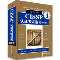 CISSP认证考试指南(第6版)(配光盘)