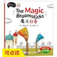 魔法扫帚(4-5岁下)(点读版)