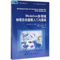 Modelica多领域物理系统建模入门与提高 航空工业出版社