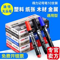 10支装得力记号笔油性笔黑色勾线笔标记笔光盘笔大头笔马克笔批发