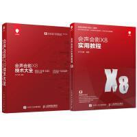 会声会影X8实用教程 视频编辑+会声会影X8技术大全 会声会影教程 会声会影软件 视频剪辑 视频制作 DV 摄影