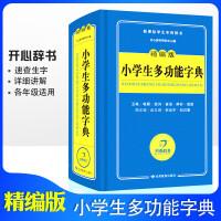 小学生多功能字典 精编版 适合各版本年级使用 速查生字词 内有注解 小学生专用字典 工具书