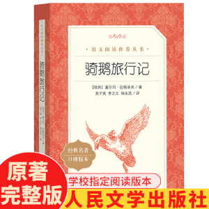 骑鹅旅行记 人民文学出版社 《语文》推荐阅读丛书 初中生小学生课外阅读书籍 世界经典文学名著文学读物