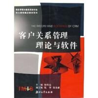 【旧书二手书8成新】客户关系管理理论与软件 陈明亮 浙江大学出版社 9787308038515