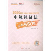 中级经济法必刷550题-2020年度全国会计专业技术资格考试-2020微课版( 货号:701020734)