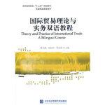 国际贸易理论与实务双语教程 傅龙海,郑佰青,罗治前 对外经贸大学出版社