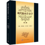 现代临床营养学(第二版) 顾景范 杜寿玢 郭长江 科学出版社有限责任公司
