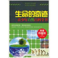 FLY-生命的奇迹---青少年自然百科全书 周文敏 9787563933402 枫林苑图书专营店