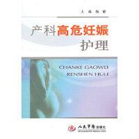 产科高危妊娠护理,杨敏,人民军医出版社9787509139288