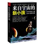 【新书店正版】来自宇宙的新小孩,梅格・布莱克本・洛赛,江苏人民出版社9787214072634