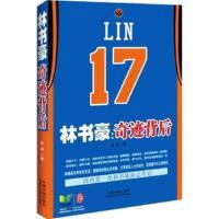 林书豪-奇迹背后陈涛中国法制出版社