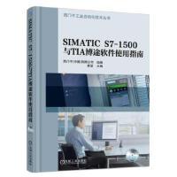 SIMATIC S7-1500与TIA博途软件使用指南 崔坚 9787111532446 机械工业出版社【正版书籍,达额