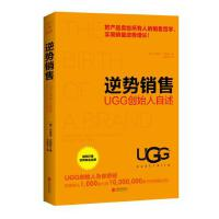 逆势销售-UGG创始人自述[澳]布莱恩・史密斯北京联合出版公司9787550294332