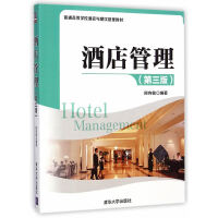 酒店管理(第三版)(普通高等学校酒店与餐饮管理教材)
