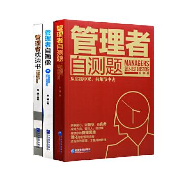 《打造团队管理员工 企业管理学书籍说话技巧