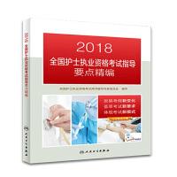 【正版】2018全国护士执业资格考试指导要点精编 人民卫生出版社
