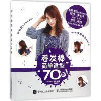卷发棒简单造型70例 日本主妇之友社 编著;王娜 译